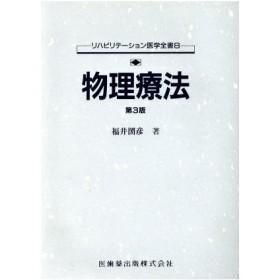 物理療法 第3版/福井圀彦(著者)