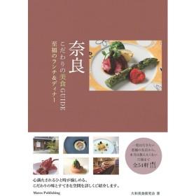奈良こだわりの美食GUIDE 至福のランチ&ディナー/大和美食探究会/旅行