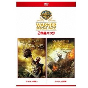 タイタンの戦い/タイタンの逆襲 ワーナー・スペシャル・パック (初回限定) 【DVD】