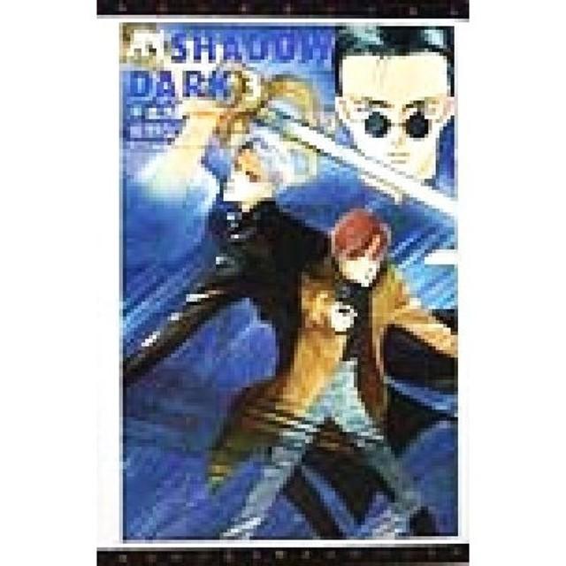 SHADOW DARK(3) ASUKAノベルス/千本木一(著者),佐野なづか(著者)
