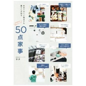 50点家事 めまぐるしい毎日でも暮らしが回る 正しく暮らすシリーズ/サチ(著者)