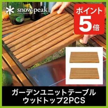snow peak スノーピーク ガーデンユニットテーブル ウッドトップ2PCS フェス イベント 音楽 野外