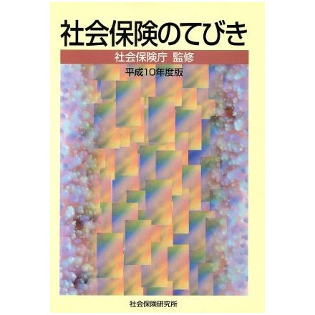 社会保険のてびき 平成10年度版/社会保険庁(著者)