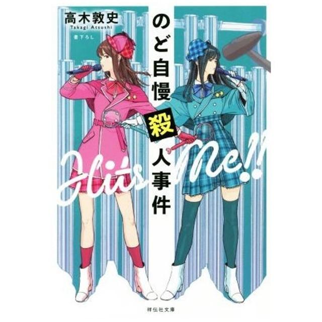 のど自慢殺人事件 祥伝社文庫/高木敦史(著者)
