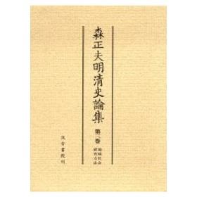 森正夫明清史論集 第3巻/森正夫