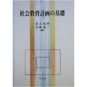 社会教育計画の基礎/鈴木真理(著者),清国祐二(著者)