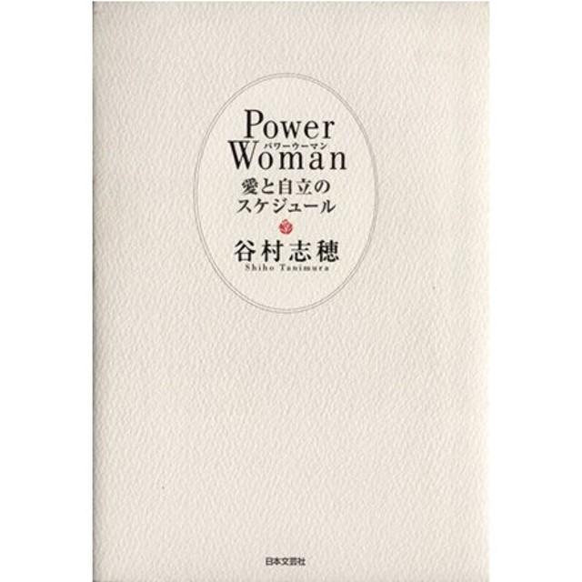 パワーウーマン 愛と自立のスケジュール/谷村志穂(著者)
