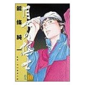 月下の棋士(10) 錯乱 ビッグC/能條純一(著者)