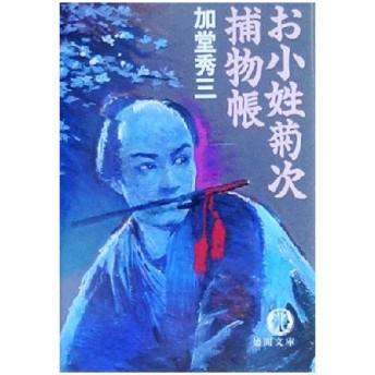 お小姓菊次捕物帳 徳間文庫/加堂秀三(著者)