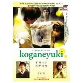 koganeyuki 【DVD】
