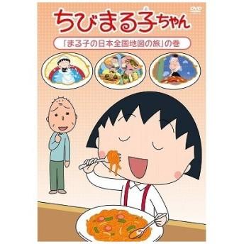 ちびまる子ちゃん 「まる子の日本全国地図の旅」の巻 【DVD】