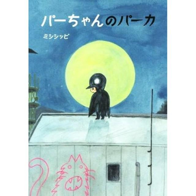 パーちゃんのパーカ/ミシシッピ(著者)