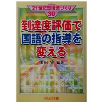 到達度評価で国語の指導を変える 21世紀型授業づくり30/須田実(著者)