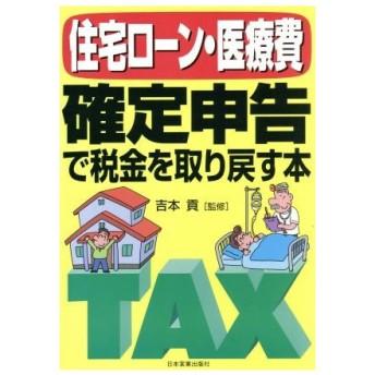 住宅ローン・医療費 確定申告で税金を取り戻す本/吉本貢(その他)