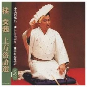 桂文我[四代目]/桂文我 上方落語選(その一) 【CD】