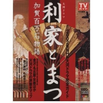 利家とまつ 加賀百万石物語 TOKYO NEWS MOOK/芸術・芸能・エンタメ・アート(その他)
