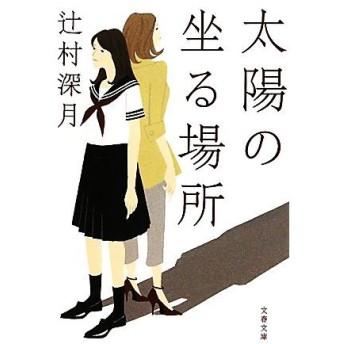 太陽の坐る場所 文春文庫/辻村深月【著】