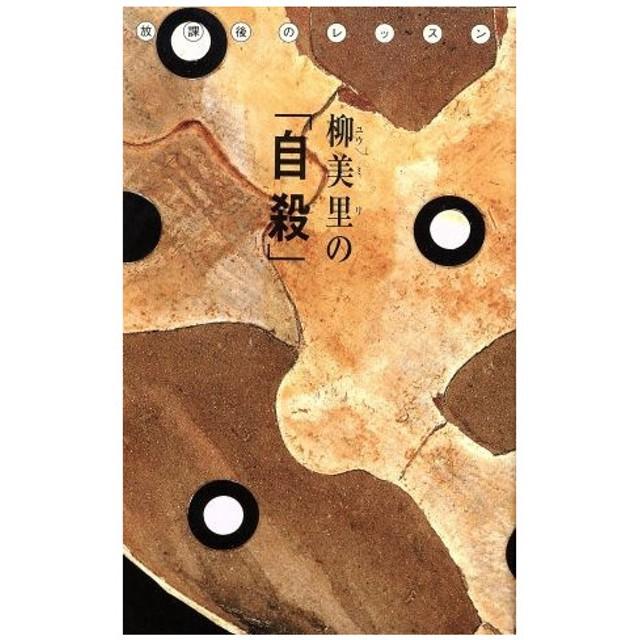 柳美里の「自殺」 放課後のレッスン/柳美里(著者)