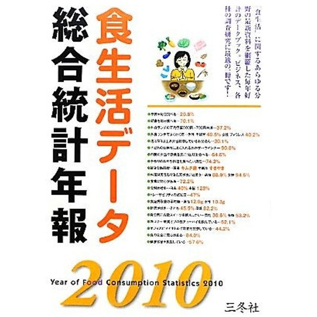 食生活データ総合統計年報(2010)/食品流通情報センター(その他)
