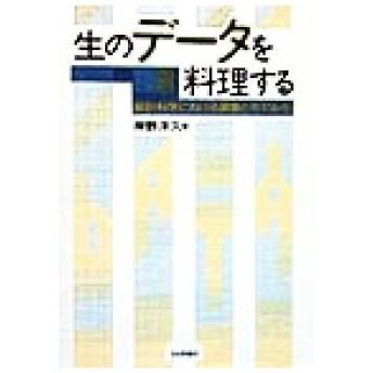 生のデータを料理する 統計科学における調査とモデル化/岸野洋久(著者)