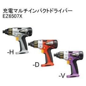 Panasonic 電設資材 電動工具 [充電] マルチインパクトドライバー 12V グレー 本体のみ EZ6507X-H