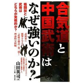 合気道と中国武術はなぜ強いのか? BUDO‐RABOOKS/山田英司【著】,フル・コム【編】