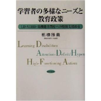 学習者の多様なニーズと教育政策 LD・ADHD・高機能自閉症への特別支援教育/柘植雅義(著者)