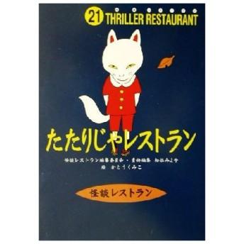 たたりじゃレストラン 怪談レストラン21/松谷みよ子(編者),かとうくみこ(その他)
