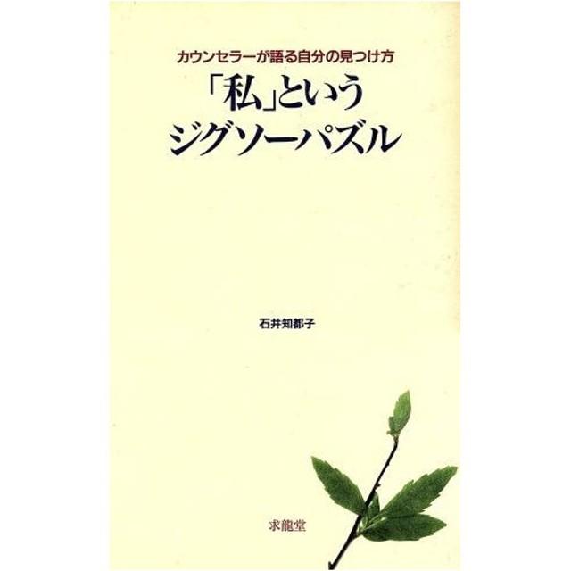 「私」というジグソーパズル カウンセラーが語る自分の見つけ方/石井知都子(著者)