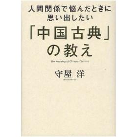 「中国古典」の教え 人間関係で悩んだときに思い出したい/守屋洋