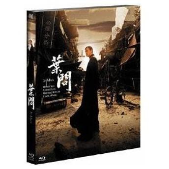 イップ・マン 「序章」&「葉問」 Blu-rayツインパック 【Blu-ray】