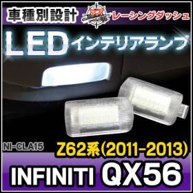 LL-NI-CLA15 Infiniti QX56(Z62系 2011 01-2013) 5605040W NISSAN ニッサン 日産 LEDイン