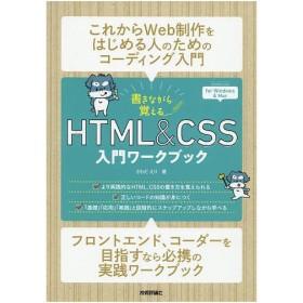 書きながら覚えるHTML & CSS入門ワークブック/さわだえり