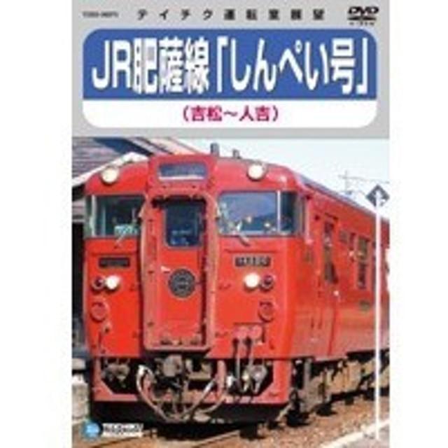 JR肥薩線「しんぺい」(吉松〜人吉) 【DVD】