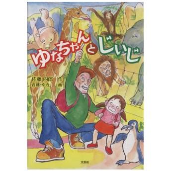 ゆなちゃんとじいじ/佐藤四郎(著者),首藤幸治(その他)