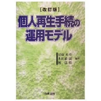 個人再生手続の運用モデル/須藤英章(著者),多比羅誠(著者),林道晴(著者)