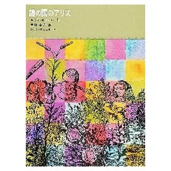 鏡の国のアリス/ルイス・キャロル/生野幸吉