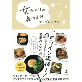 女ひとりの夜つまみ/ツレヅレハナコ(著者)