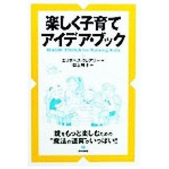 楽しく子育てアイデア・ブック/エリザベスクレアリー(著者),田上時子(訳者)