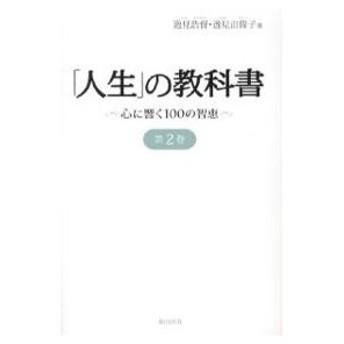 「人生」の教科書 心に響く100の智恵 第2巻/逸見浩督/逸見宙偉子