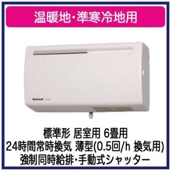 Panasonic エアテクトシリーズ ブレスファン 壁掛形(標準形)温暖地・準寒冷地用 居室用(薄形)0.5回/h換気用 6畳用 FY-CL6A