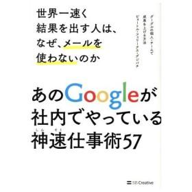 世界一速く結果を出す人は、なぜ、メールを使わないのか グーグルの個人・チームで成果を上げる方法/ピョートル・フェリークス・グジバチ(著者)