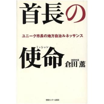 首長の使命 ユニーク市長の地方自治ルネッサンス/倉田薫(著者)