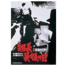 新 仁義なき戦い 組長最後の日 【DVD】
