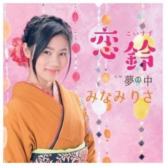 みなみりさ/恋鈴/夢の中 【CD】