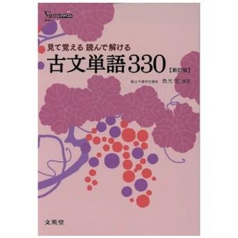 見て覚える読んで解ける 古文単語330 新訂版 シグマベスト/鳥光宏(その他)