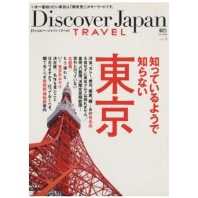 Discover JAPAN TRAVEL(Vol.5) 知っているようで知らない東京/旅行・レジャー・スポーツ(その他)