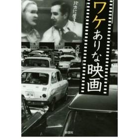 ワケありな映画/沢辺有司(著者)