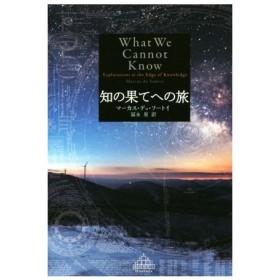 知の果てへの旅 CREST BOOKS/マーカス・デュ・ソートイ(著者),冨永星(訳者)