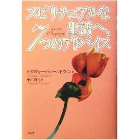 スピリチュアルな生活へ、7つのアドバイス スピリットからの声を聴きながら生きるために/クリスティーナボールドウィン(著者),小川真弓(訳者)
